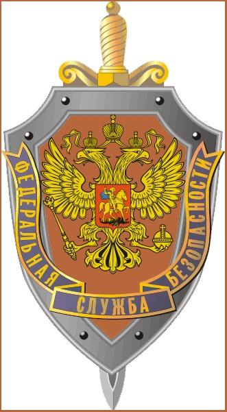 герб фсб