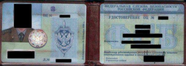 Бланк Удостоверения Службы Безопасности